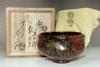 sale: Kato Sekishun (1870-1943) Antique original glazed tea bowl