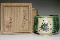 sale: Kitaoji Rosanjin (1883-1959) Vintage tea bowl w/ Kuroda Totoan appraisal box
