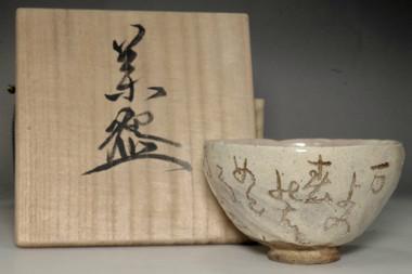 sale: Otagaki Rengetsu (1791-1875) Antique poem carved pottery tea bowl