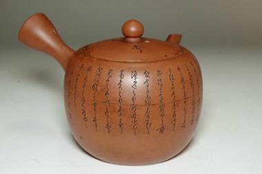 sale: Yamada Jozan III (1924-2005) Vintage tea pot in tokoname ware