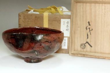 sale: 9th Raku Ryonyu (1756-1834) Antiqie kuro-raku tea bowl