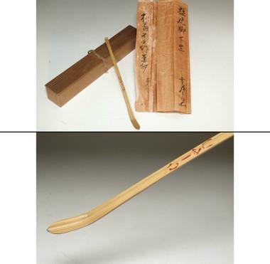 sale: Kawakami Fuhaku (Baio-Fuhaku) Antique bamboo tea scoop