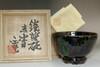 sale: Kawai Kanjiro (1890-1966) Vintage iron glazed tea bowl