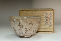 sale: Otagaki Rengetsu (1791-1875) Antique poem carved pottery tea bowl