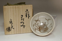 sale:  Kitaoji Rosanjin (1883-1959) Vintage pottery cup