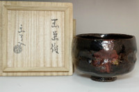 sale: 9th Raku Ryonyu (1756-1834) Antique koro-raku tea bowl