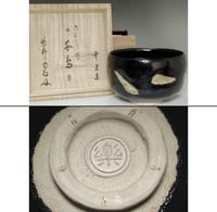 sale: Nonko's Chidori style tea bowl