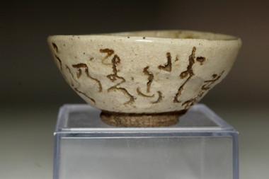 sale:  Otagaki Rengetsu (1791-1875) Antique poem pottery cup