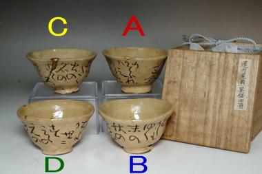 sale: Otagaki Rengetsu (1791-1875) Set of 4 poem carved pottery cups