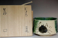 sale: Kitaoji Rosanjin (1883-1959) tea bowl w/ Koroda Totoan signed box