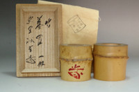 sale: Kuroda Sogen made Vintage bamboo lid rest w/ Fujii Kaido appraisal box