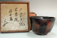 "sale: 3rd Raku Donyu (Nonko) (1599-1656) Antique kuro-raku tea bowl ""Chidori"