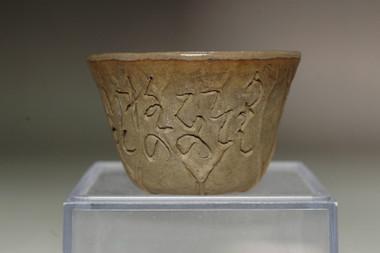 sale: Otagaki Rengetsu (1791-1875) Antique poem carved pottery cup