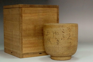 sale:  Otagaki Rengetsu Antique poem carved pottery tea cup