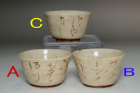 sale: Otagaki Rengetsu (1791-1875) Set of 3 poem carved pottery sake cups