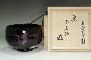 sale: Raku 14th Kakunyu 'kuro raku chawan' black glazed tea bowl