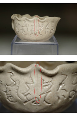 sale: Otagaki Rengetsu poem carved pottery Yuzamashi cup
