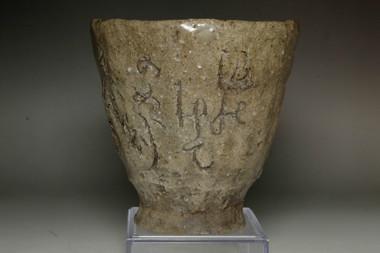 sale: Otagaki Rengetsu (1791-1875) Antique poem carved pottery large cup