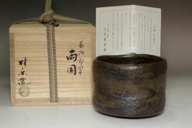 sale:  Chojiro ryogoku style tea bowl by Ito Keiraku