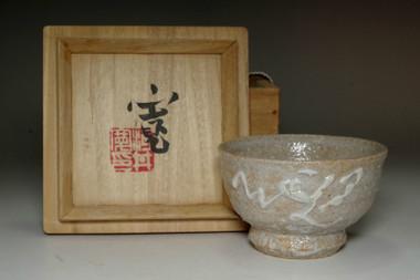 sale: Kawai Kanjiro (1890-1966) ash glazed sake cup #4154