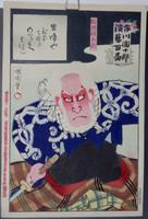 "sale: UKIYOE - Original Japanese woodblock print ""captain Tonbe"" by Kunichika #2323"
