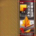 10 Sheets Japanese Origami Luxuy Gold/Red Foil Paper 6 Inches #8005