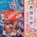 12 Sheets Japanese Origami Paper - Kimono 6 Inches #8196
