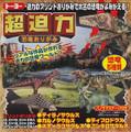Japanese Origami Paper Kit - Dinosaurs #0313
