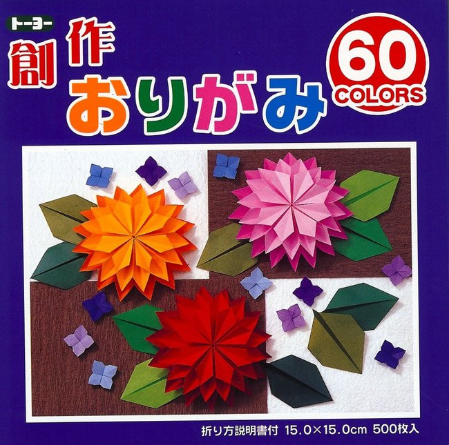 Pack of 5 or 15 Yuzen Washi Origami Paper Butterflies - Large ... | 645x650