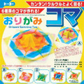 Japanese Origami Paper Kit - Toy Spinning Tops