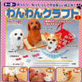 Japanese Origami Paper Kit - Puppy #7793