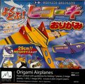 Japanese Origami Paper Kit - 9 Style UFO Airplanes  #9384