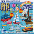 Japanese Origami Paper Kit - Six Boats #9414