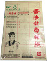 Chinese Japanese Calligraphy Paper 35 Sheets 15 Grids