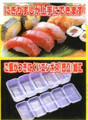 Sushi Press Nigiri Rice Mold Maker 5 Rolls