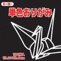Toyo Origami Paper Single Color - Black - 15cm, 100 Sheets