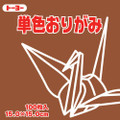 Toyo Origami Paper Single Color - Brown - 15cm, 100 Sheets