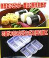 Sushi Press Nigiri Rice Mold Maker 3 Rolls Small