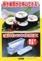 Sushi Press Nigiri Rice Mold Maker Large Long Roll