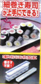 Sushi Press Nigiri Rice Mold Maker Smalll Long Roll