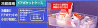 Japanese Refrigerator Organize Container 3 Compartments