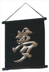 Dream Calligraphy Hanging Scroll Black