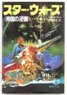 1980 Star Wars ESB Japan Paperback Novel