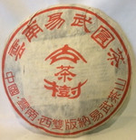 Ancient Tree Pu-erh Cake (Ripe/Dark) -- 2009 Production