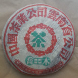 Yunnan Woodbridge Reserve Pu-erh Cake (Ripe/Dark) -- 2000 Production