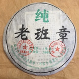 Bu Lang Mountain Pure Pu-erh Cake (Raw/Green) -- 2013 Production
