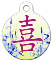 Dog Tag Art Asian Joy Pet ID Dog Tag
