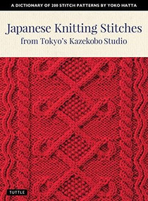 Japanese Knitting Stitches from Tokyo's Kazekobo Studio (A Dictionary of 200 Stitch Patterns by Yoko Hatta) by Yoko Hatta, Cassandra Harada, 9784805315187