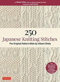 250 Japanese Knitting Stitches (The Original Pattern Bible by Hitomi Shida) by Hitomi Shida, Gayle Roehm, 9784805314838