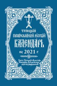 2021 Holy Trinity Orthodox Russian Calendar (Russian-language) by Holy Trinity Monastery, 9780884654445